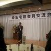 宅建協会の総会に出席してきました!の画像