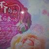 バラ祭り イン  長岡越後丘陵公園の画像