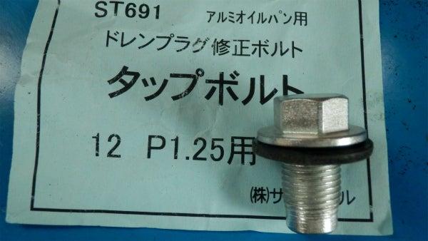 うりすけスタイルサンツールのタップボルト
