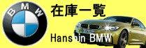 hanshin_bmw