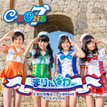 C-ZONE7 Official Blog Powered by Ameba