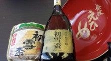 初雪盃純米吟醸媛の愛美味
