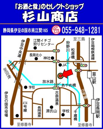 杉山商店案内図
