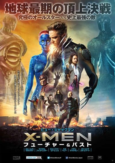 X-MENフューチャー&パスト