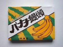 饅頭 バナナ 簡単★バナナ饅頭&クリームチーズ饅頭♪ by