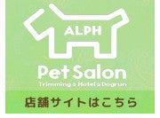 店舗サイトはこちら【http://alphpet.com/】