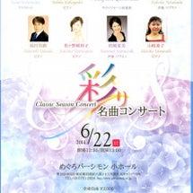 彩り名曲コンサート