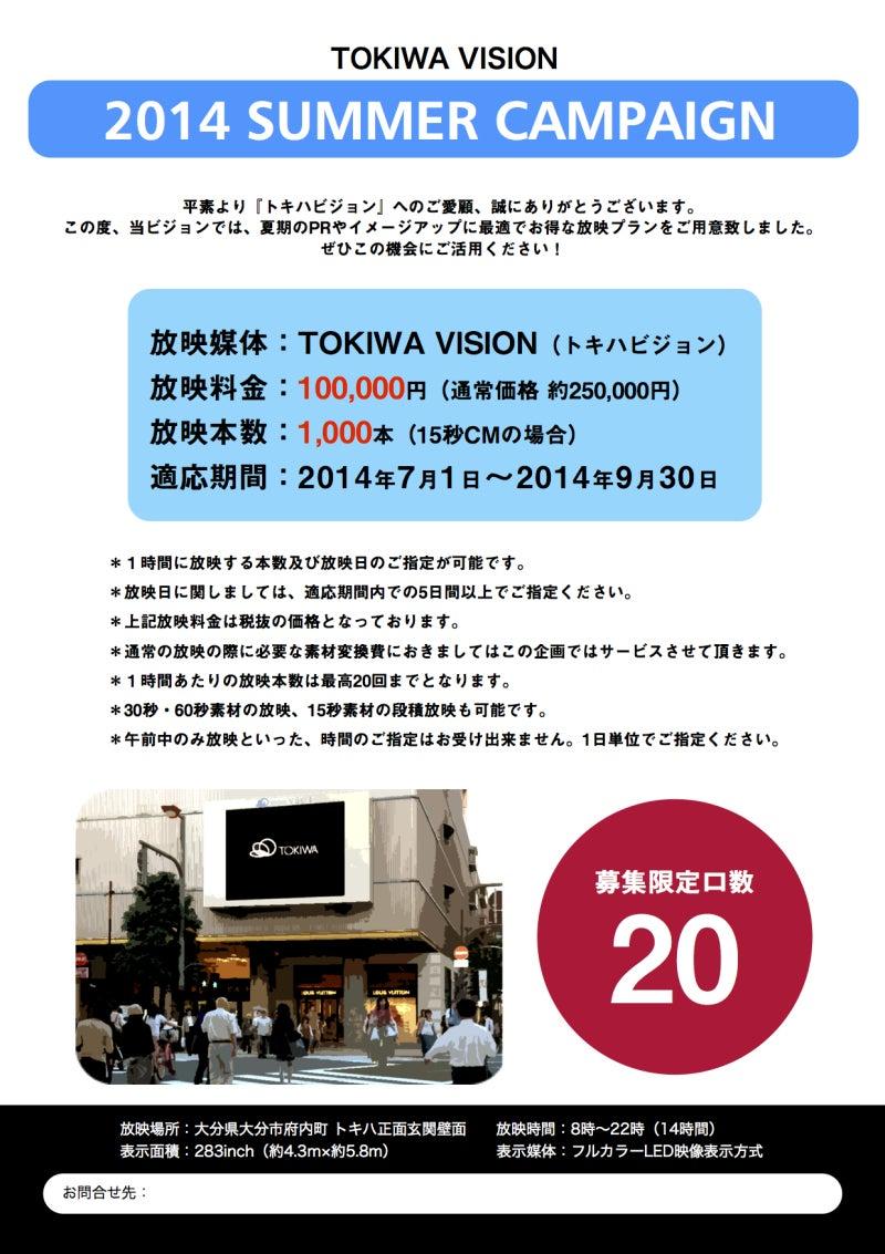 2014_TOKIWA_SC