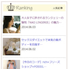 大人女子のスタイルアップマガジンLilconoに掲載いただきました☆の画像