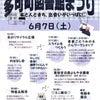 6/6 図書館まつりの画像