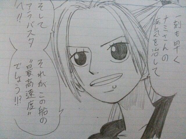 日向ネジの死ビビ新 One Pieceの絵ブログおじき