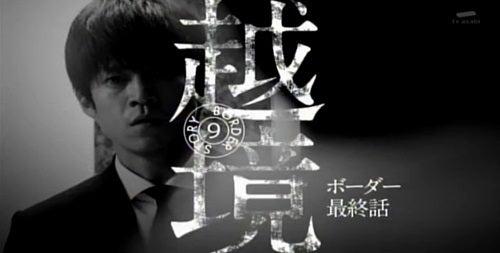 BORDER 警視庁捜査一課殺人犯捜...