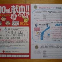 いよいよ明日献血活動…