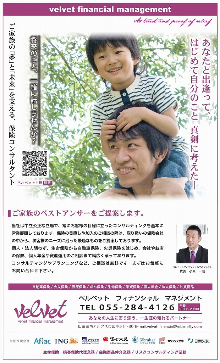 パルピー2014年5月ベルベット広告