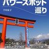 『富士山の幸せパワースポット巡り』ミニッブックより発売開始!の画像