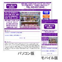 茨城県つくば市の印鑑はんこ屋さん印鑑作成 茨城つくば はんこ専門店 実印 銀行印の記事に添付されている画像
