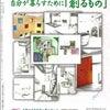 「京都でかなえる家づくり 2014年度版」に裏表紙2年連続で掲載されました☆感謝祭&相談会の画像