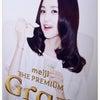 自分へのご褒美に♡大人の贅沢スイーツ♡明治「meiji THE PREMIUM Gran」♡の画像