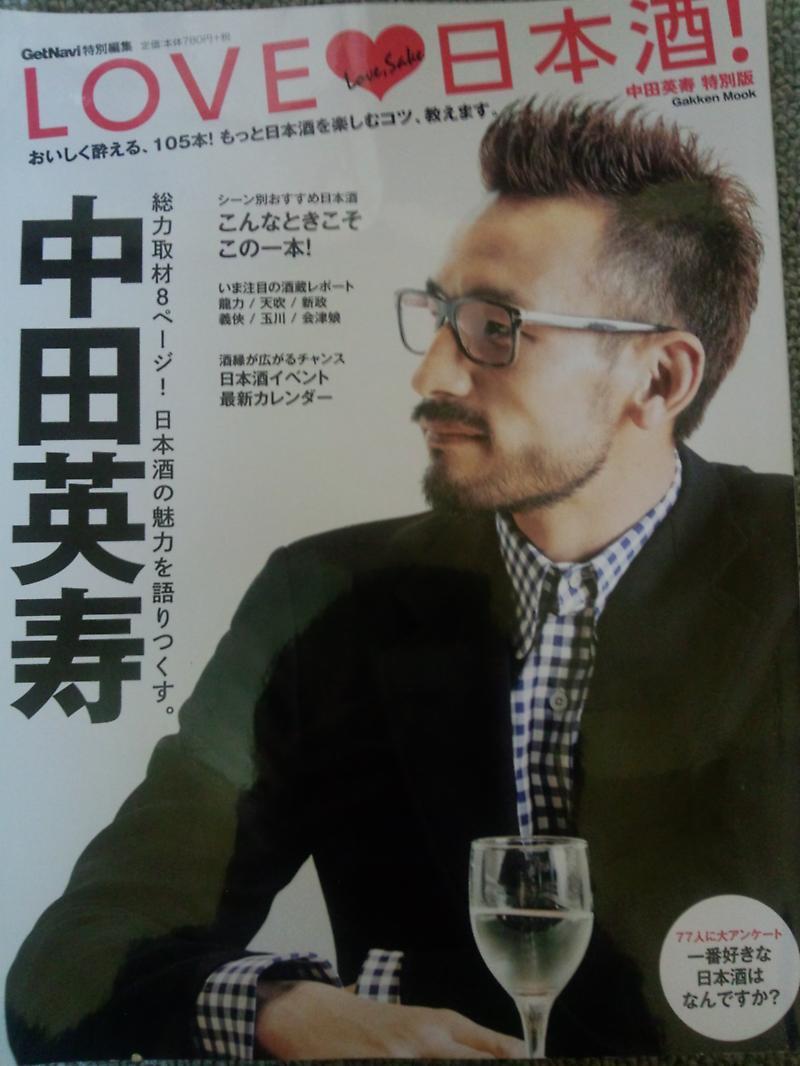 グラス 中田 英寿 日本酒 「動物園に行くならアフリカに行きたいタイプなので」…中田英寿がAIからの質問に回答 クラフトサケウィークが今年も開催