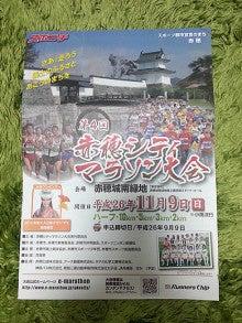 赤穂シティマラソン
