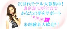 東京読モHPリンク