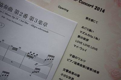 2014ピアノの発表会
