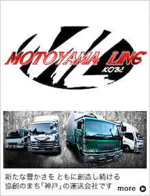 株式会社 MOTOYAMA LINE ホームページへ