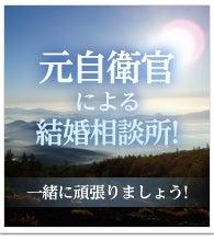 元自衛隊による結婚相談所!一緒に頑張りましょう!|愛知県の結婚相談所パピヨン