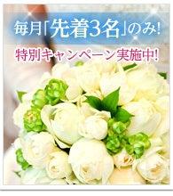 毎月「先着3名」のみ!特別キャンペーン実施中!|愛知県の結婚相談所パピヨン