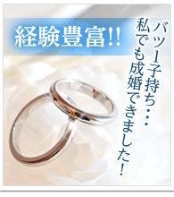 経験豊富!! バツ1子持ち・・・私でも成婚できました!!|愛知県の結婚相談所パピヨン