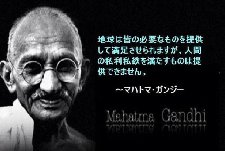 ココのアセンション日記マハトマ・ガンジー ~幸せとは~
