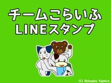 LINE チームこらいふ