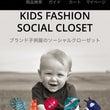 近況と、子供服のソー…