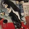 マルク・シャガール展、目黒区美術館にての画像