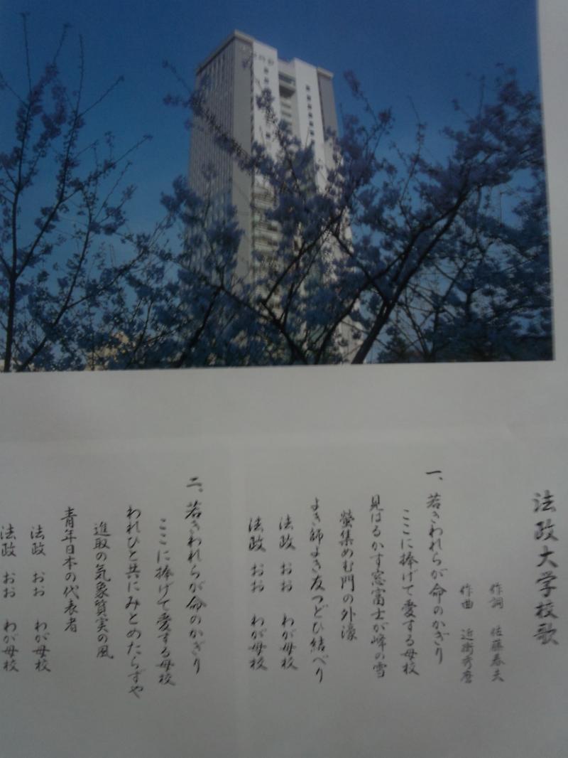 校歌 立命館 大学