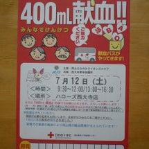 献血協力のお願い