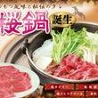 横綱新定番!「桜鍋」