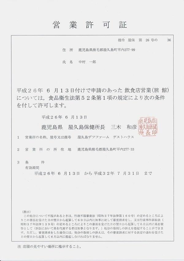 屋久島! 農で起業する!飲食店営業許可証の交付(2014/6/13)コメント