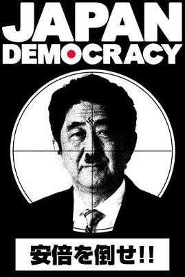 JAPAN DEMOCRACY 安倍を倒せ!