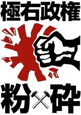 極右政権粉砕