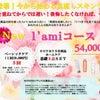 ☆NEW☆ ホームケア化粧品つき!フェイシャルコースの画像