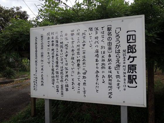 まったり駅探訪】美祢線・四郎ヶ...