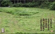 フォト短歌「草刈り作業」