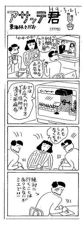 4コマ漫画「アサッテ君」 | 映画...