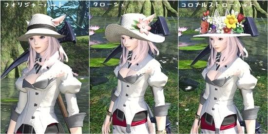 ついでに、他の帽子のSSも。