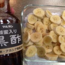 バナナ酢はじめました