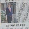「京都新聞」掲載して頂きました♪の画像