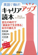english_career