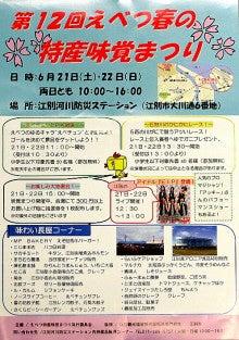 tokusan_mikaku_20140621_01.JPG