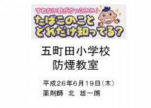 五町田小防煙教室